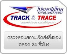 อะคริลิค Track&Trace