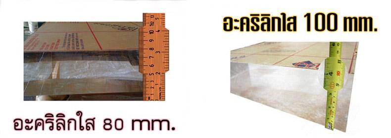 อะคริลิคหนา 80-100 mm